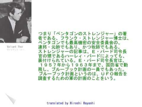 2385(1)Area 51 in Mystery+Richard Dotys Tetimony謎のエリア51+リチャード・ドティの証言byはやし浩司Hiroshi Hayashi, Japan