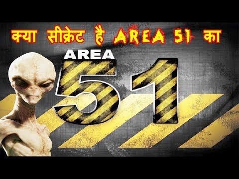 Secret Mystery of AREA 51 & Rosewell incident.