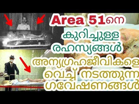 AREA 51നെ കുറിച്ചുള്ള രഹസ്യങ്ങൾ | AREA 51 | Malayalam | QNA