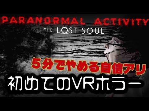 【Paranormal Activity: The Lost Soul】 もう勘弁してください #最終回 【VRホラー】