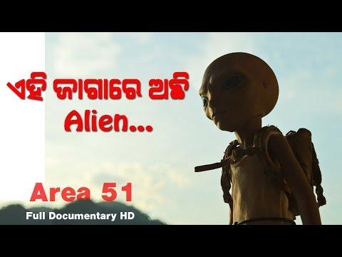 ଦୁନିଆର ସବୁଠୁ ରହସ୍ୟମୟ ଜାଗା  Area 51 Alien Secret Full Documentary In Odia