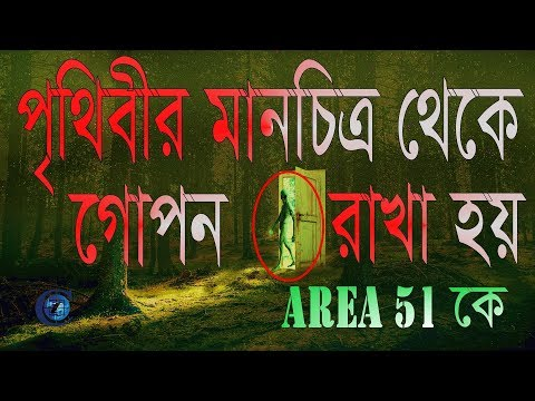 নিষিদ্ধ রহস্যময় এরিয়া ৫১ এ কি আছে ? | Hidden Activity of Area 51 [Unknown Mystery]