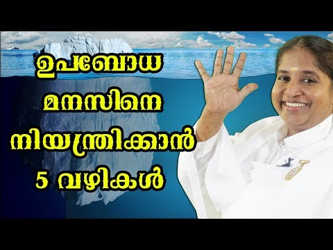 5 Points to Control Your Subconcious Mind by BK Sheeba Sister