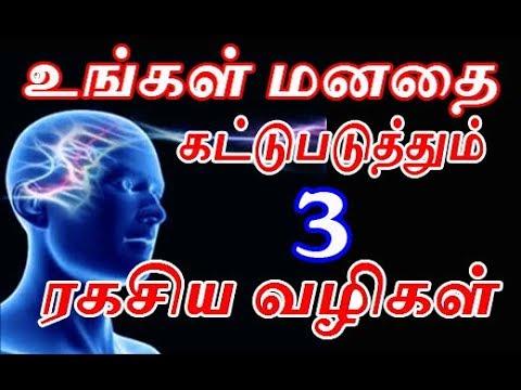 உங்கள் மனதை கட்டுபடுத்தும் ரகசியம் | how to control mind in a minute|  reprogram subconscious mind