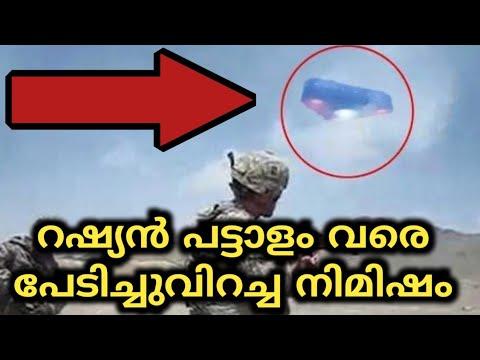 റഷ്യൻ പട്ടാളം പിടിച്ചു വിറച്ചു | CHURULAZHIYATHA RAHASYANGAL | ufo | aliens | ufo sightings video