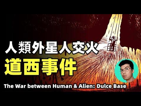 人類與外星人罕見的一次交鋒:道西事件「曉涵哥來了」