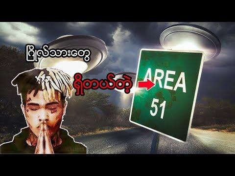 Area 51 က ဂြိုလ်သားကိစ္စနဲ့ပတ်သက်ပြီး အမေရိကန်ရဲ့ ထုတ်ပြန်ချက်