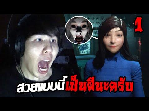 ผีไทยหรือจะสู้ผีฮ่องกง!! Paranormal HK (Part 1)