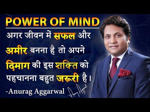 अगर जीवन में सफल और अमीर बनना है तो अपने दिमाग़ की इस शक्ति को पहचानना बहुत जरूरी है।POWER OF MIND