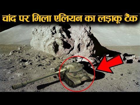 चाँद पर मिला दूसरी दुनिया का सबूत || Alien Tank Found On Moon