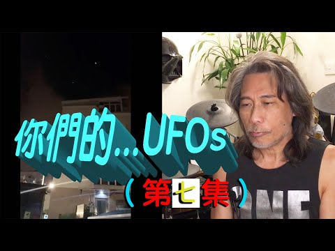 Danny Summer 夏韶聲 – 《你們的…..UFOs》EP7 第七集